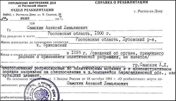 """Валерий ДРОНОВ """"Станица Андреевская"""" (2) - Публицистика - Каталог статей - Новый Саркел"""